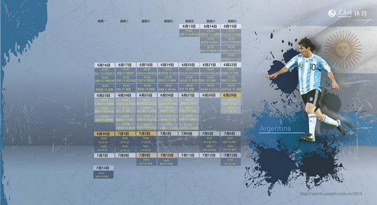 2014年巴西世界杯 国家队主题赛程日历高清壁纸图片