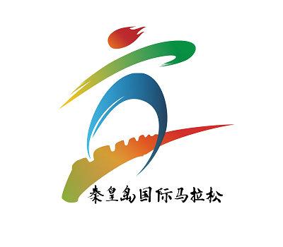 秦皇岛马拉松logo