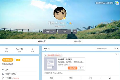 刘翔正式宣布退役:再见!我的跑道我的栏