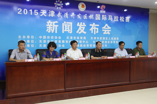 2015天津武清开发区杯国际马拉松赛九月鸣枪