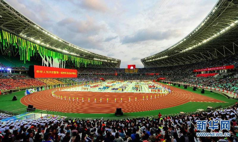 月18日,这是开幕式现场.当日,第一届全国青年运动会开幕式在福
