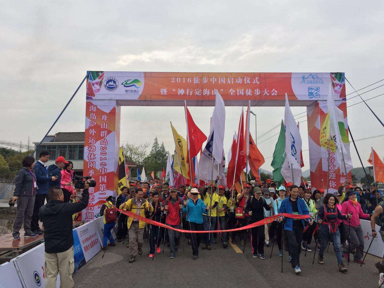 徒步中国启动仪式暨神行定海山全国徒步大会开
