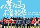 国足征战世预12强赛
