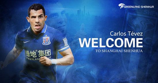 上海申花官方宣布特维斯正式加盟