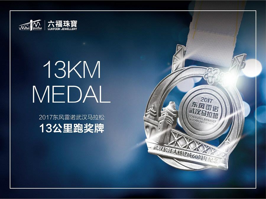2017东风雷诺武汉马拉松奖牌发布