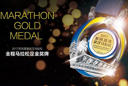 2017东风雷诺武汉马拉松奖牌发布 在2017年武汉马拉松全马完赛奖牌