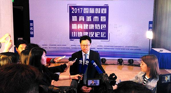 江苏省体育局局长陈刚:体育特色小镇特在体育