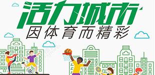 """""""2016最具体育活力城市排行榜""""发布"""