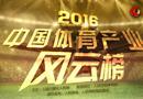 中国体育产业风云榜
