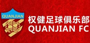 天津权健足球俱乐部官网