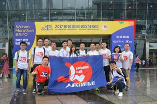 人民i跑团雨中集结汉马