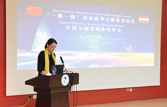 """""""一带一路""""国家驻华大使体育论坛在首都体育学院举行"""