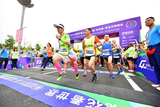 花园半程马拉松(中国)系列赛 青岛站火热开跑