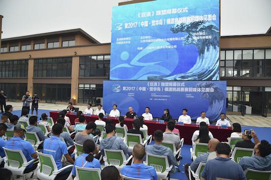 2017海上丝绸之路横渡挑战赛媒体见面会举行