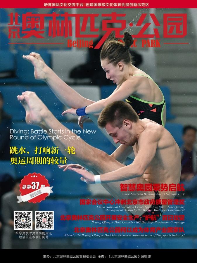 2017年3月刊 总第37期