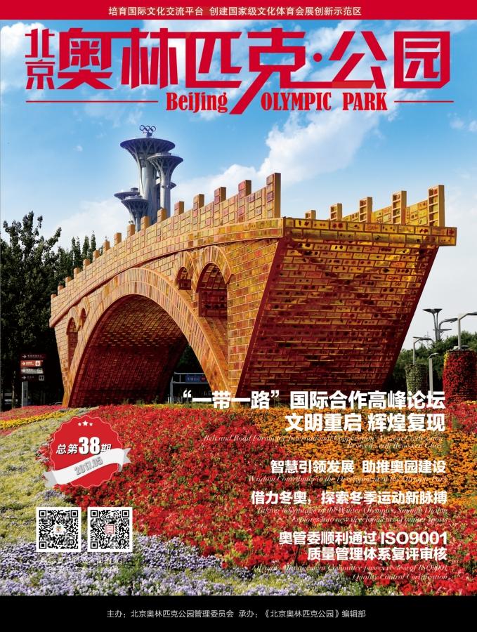 2017年5月刊 总第38期