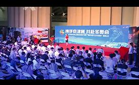2017北京奥林匹克新项目推介会