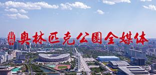北京奥林匹克公园全媒体