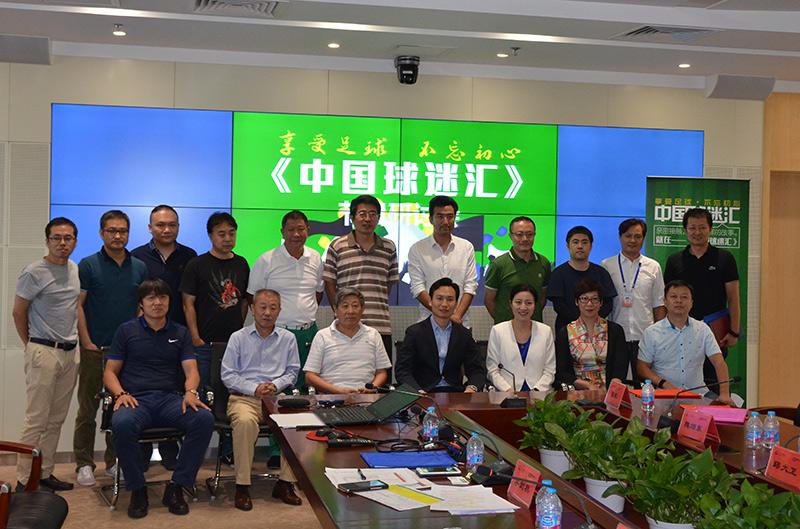 《中国球迷汇》即将开播 首季聚焦老国安队长们的故事