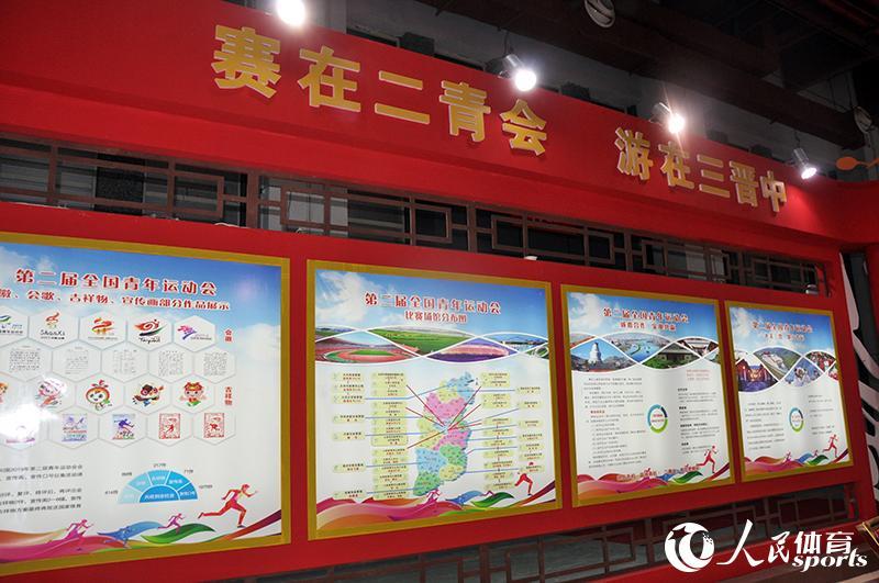 组图:山西二青会亮相中国体育文化博览会