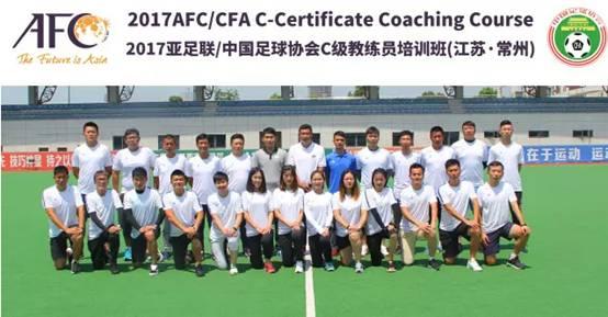 2017亚足联\/中国足球协会C级教练员培训班(江