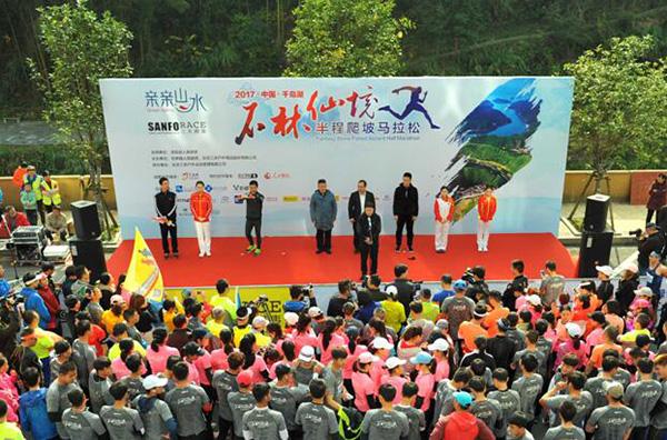 2017中国・千岛湖爬坡马拉松激情开跑