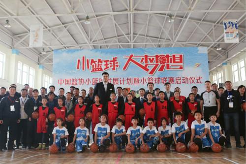 篮协启动小篮球发展计划姚明:少年篮球强则中国篮球强
