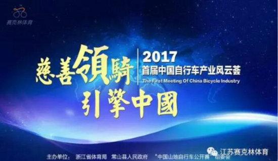 """奥运冠军宫金杰助阵""""2017首届中国自行车产业风云荟""""网游屠龙巫师txt"""