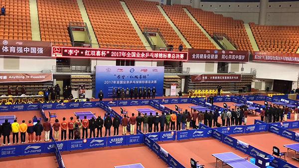2017年全国业余乒乓球锦标赛总决赛今日黄石开赛利亚桑迪
