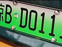 新能源汽车专用牌
