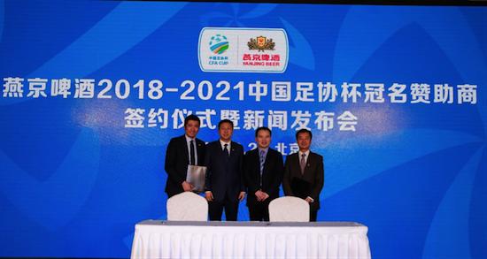 燕京啤酒冠名中国足协杯续约仪式在京举行