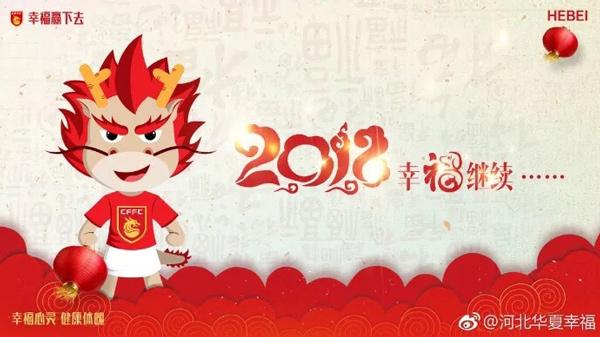 高清 中超俱乐部纷纷送出新年祝福海报 有你支持的球队吗