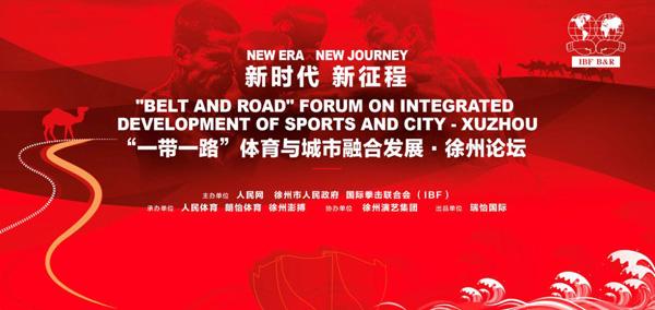 """""""一带一路""""体育与城市融合发展论坛将于1月13日在徐州举行cf寻找战龙"""