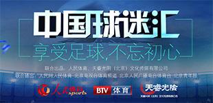中国球迷汇