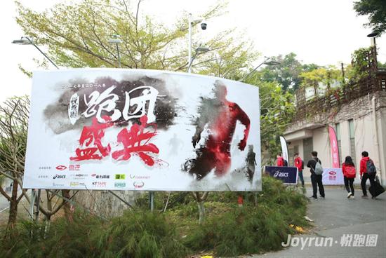 悦跑圈跑团盛典在广州举行多个跑团及合作伙伴斩获殊荣