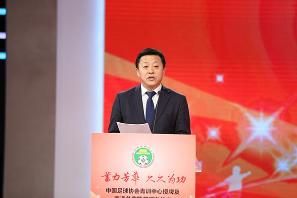 中国足球协会青训中心授牌及青训总监聘书颁发仪式