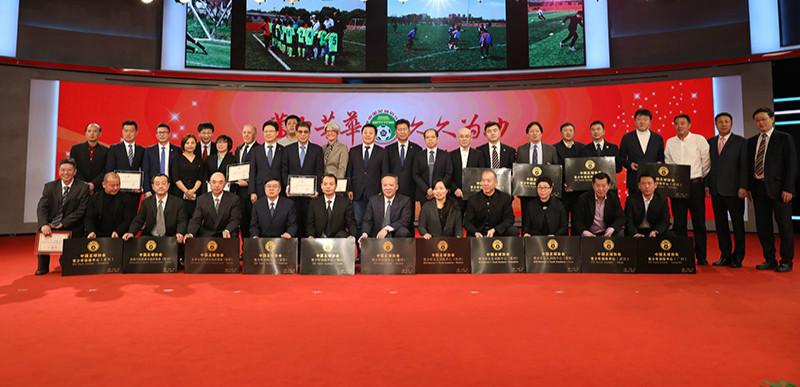 中国足协为青训中心授牌