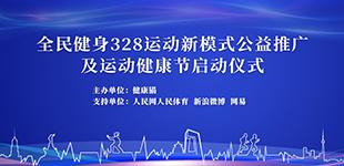 328运动新模式公益推广及运动健康节启动