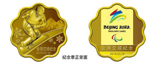 残奥会会旗交接纪念品将于3月18日上市发售