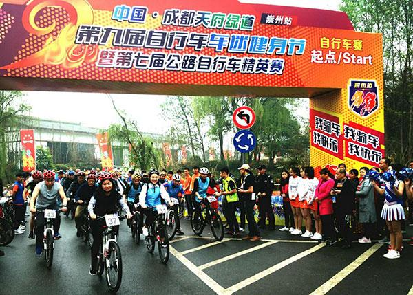 中国·成都天府绿道第九届自行车车迷健身节(崇州站)举行