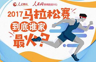 """""""2017最具影响力马拉松赛事排行榜""""发布"""