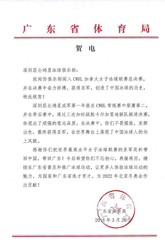 广东省体育局祝贺深圳昆仑鸿星夺得CWHL总决赛亚军