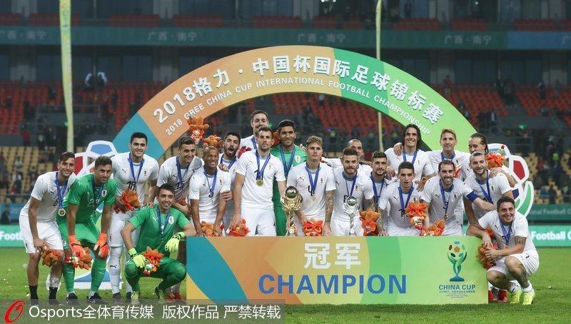 乌拉圭获本届中国杯冠军