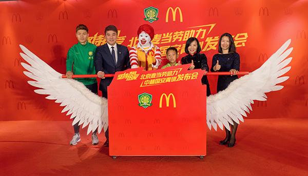 北京麦当劳助力北京中赫国安青训计划正式启动