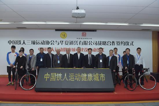 中国铁三协会与华夏通凭有限公司战略合作发布会在京举行