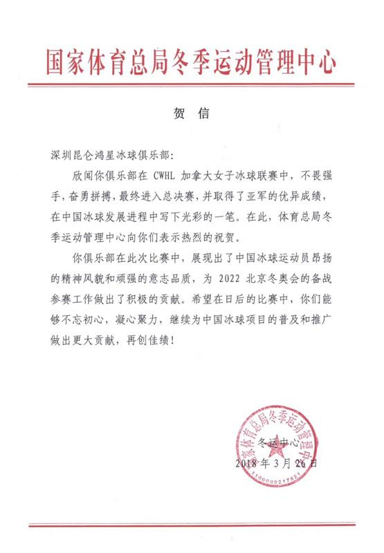 国家体育总局冬季运动管理中心祝贺深圳昆仑鸿星勇夺CWHL总决赛亚军