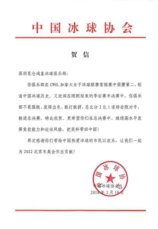 中国冰球协会祝贺深圳昆仑鸿星取得优异成绩