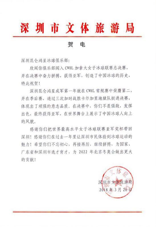 深圳市文体旅游局祝贺深圳昆仑鸿星勇夺CWHL总决赛亚军