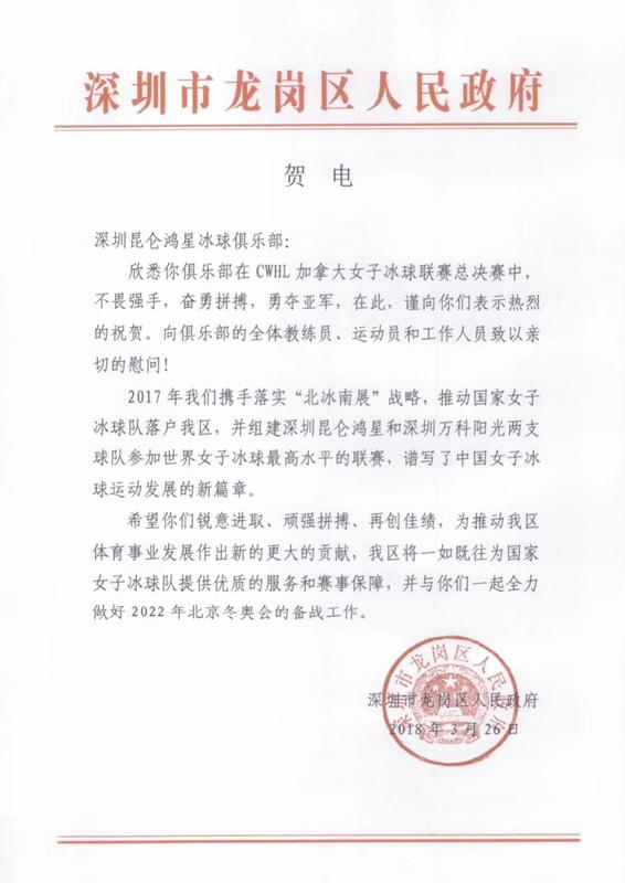 深圳市龙岗区人民政府祝贺深圳昆仑鸿星勇夺CWHL总决赛亚军
