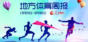 地方体育周报        本期关键词 山西:体育赛事;杭州:游泳世锦赛;广西:反兴奋剂;福建:全民健身。